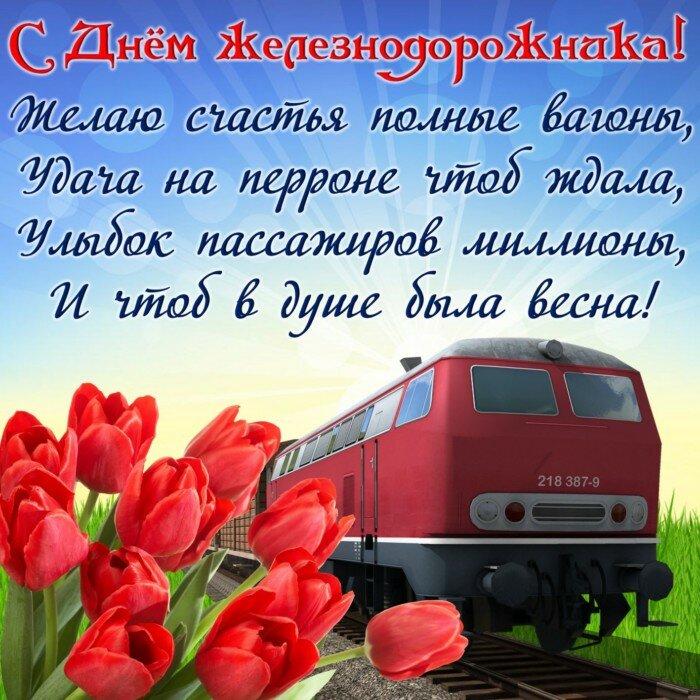Открытки для поздравления с днем железнодорожника