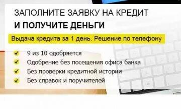 совкомбанк челябинск кредит наличными оформить хоум кредит банк телефон горячей линии 880070010