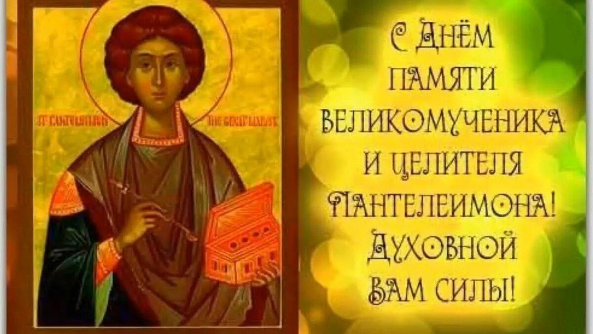 Для натальи, поздравительная открытка с днем святого пантелеймона
