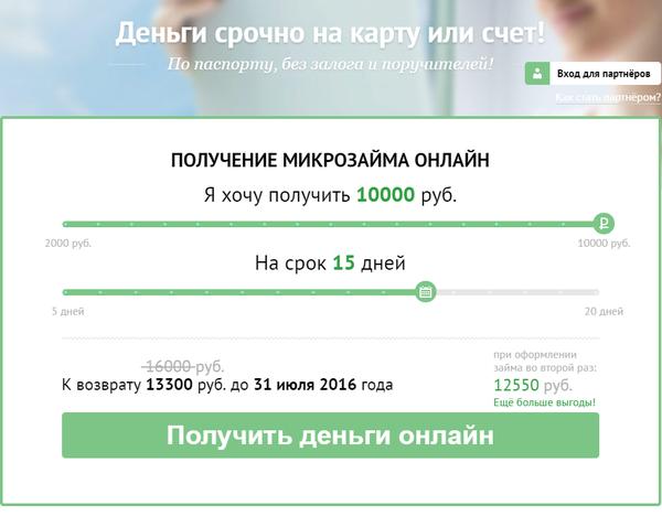Онлайн расчёт кредита калькулятор втб