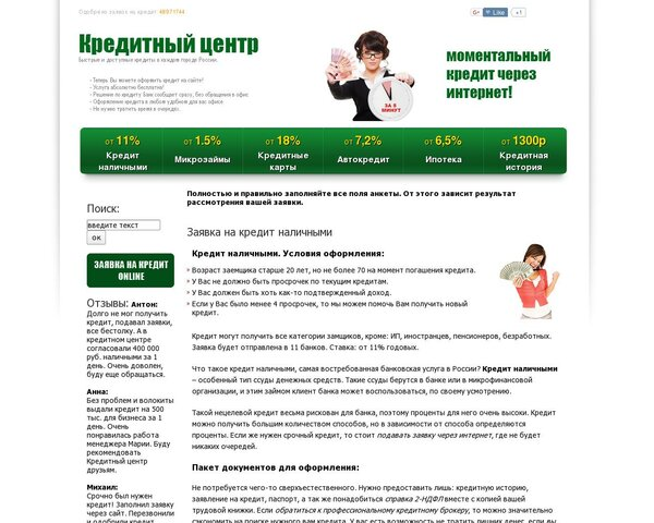 взять кредит красноярский край
