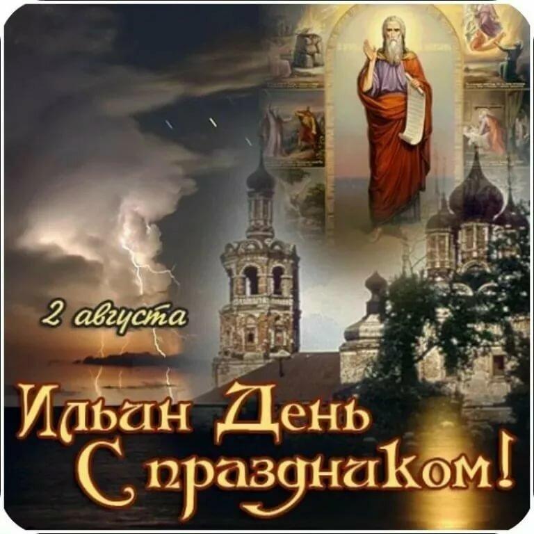 2 августа ильин день поздравление с именинами времена