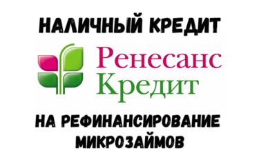 Рефинансирование кредитов с плохой кредитной историей белгород