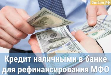 Где можно занять деньги в долг срочно