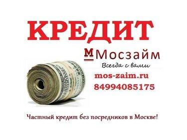 кредиты без залога в москве