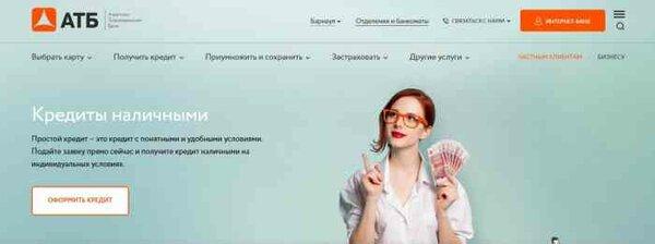 Займ на карту без звонков оператора rsb24.ru