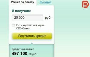 кредитный калькулятор убрир потребительский кредит 2020 рассчитать на 3 годагугл карты москва красная площадь панорама