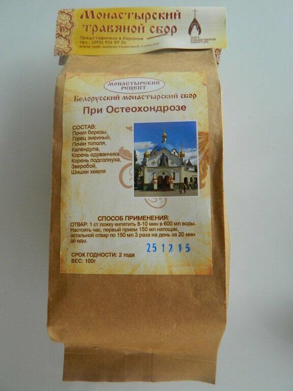 Монастырский чай от остеохондроза в Полтаве