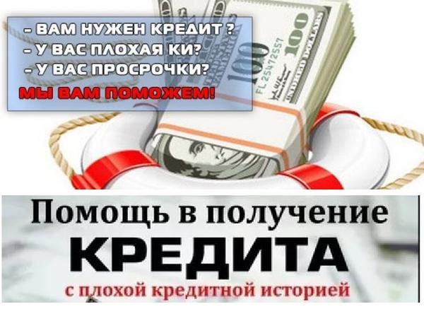 кредиты без отказа с плохой безработным срочный кредит с большой нагрузкой