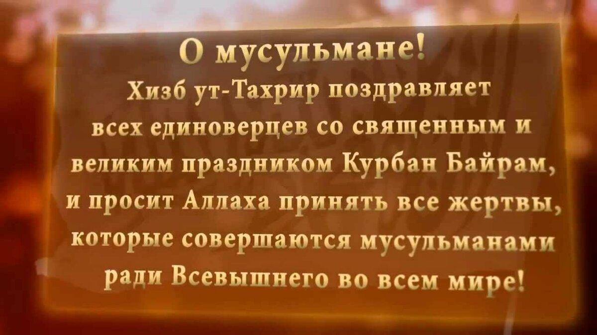 Курбан-байрам картинки поздравления на русском языке в стихах