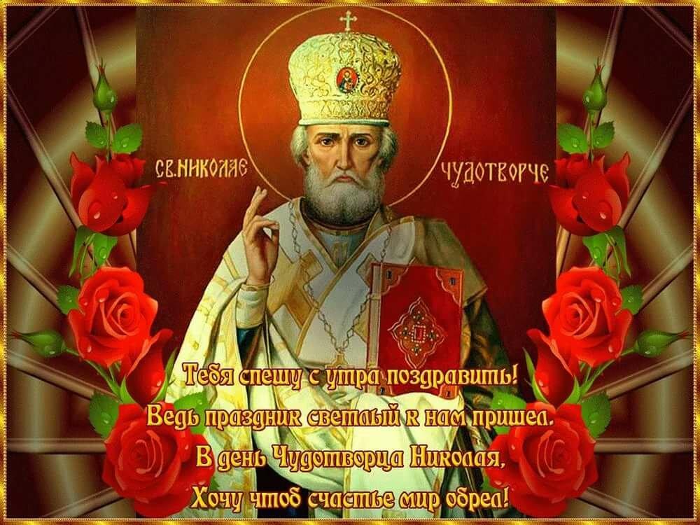 Дискотеку, картинки святой николай поздравления 22 мая