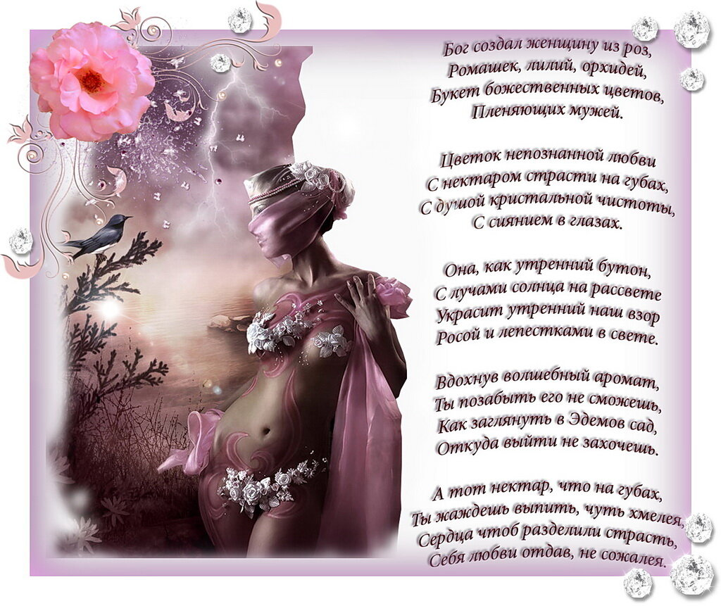 Картинки для создания стихов