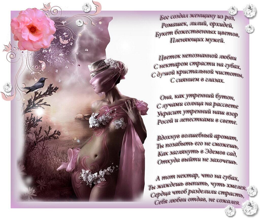стихи о женском теле протяжении многих веков