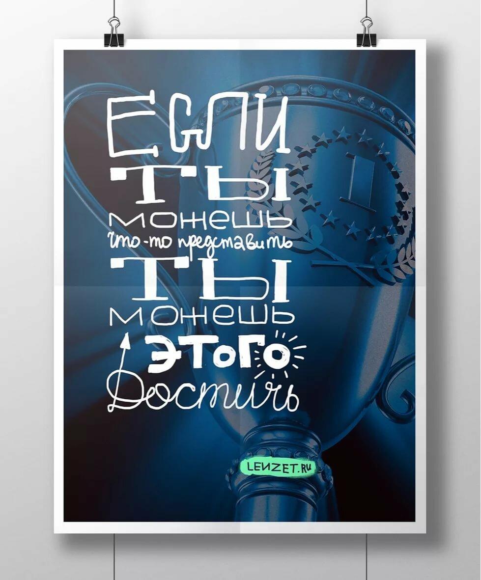 мотивационные фразы постер можно часто увидеть