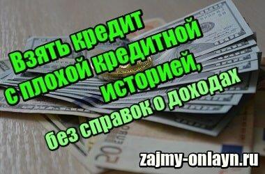 помогите взять кредит в банке деньги под недвижимость пермь