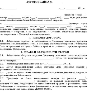Договор займа под залог автомобиля юридическим лицом автомобили с пробегом автосалон юг москвы