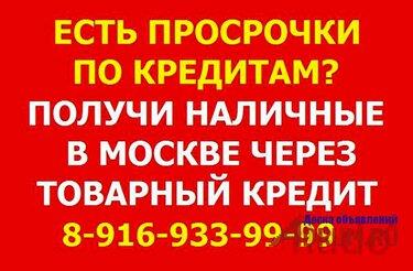 Помогу взять кредит на длительный срок кредит под залог дома по россии