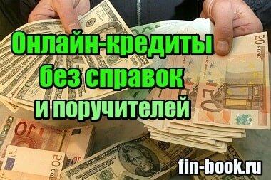 Взять кредит в витебске без справки о доходах