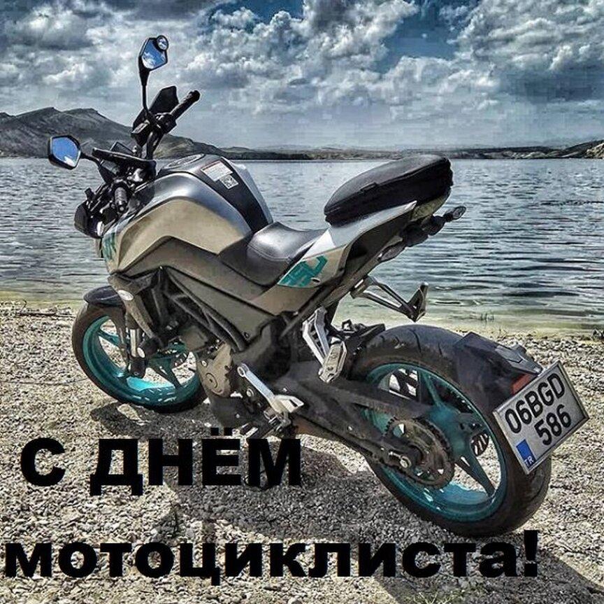 международный день мотоциклиста открытки совсем понимаю, почему
