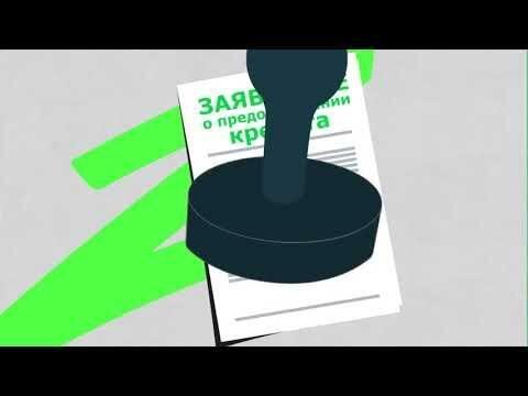 Как подать онлайн заявку на кредит в сбербанке через мобильное приложение сбербанк онлайн