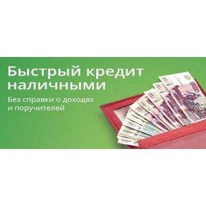 Какие банки дают кредит наличными по паспорту