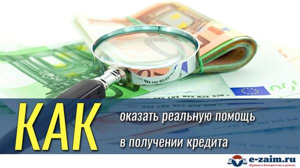 подать онлайн заявку на кредит в почта банк в астрахани