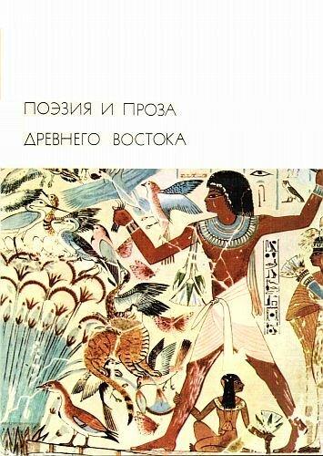 М. Коростовцев - Древнеегипетская литература