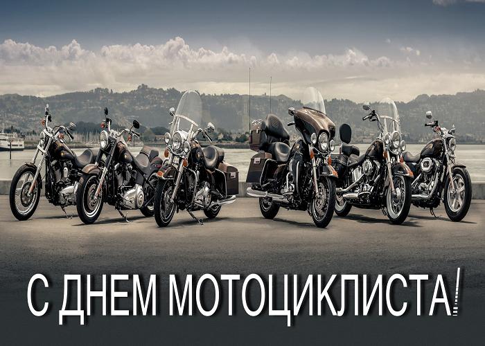 Днем, поздравления с днем мотоциклиста картинки