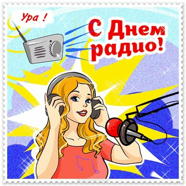 Прикольные открытки ко дню радио