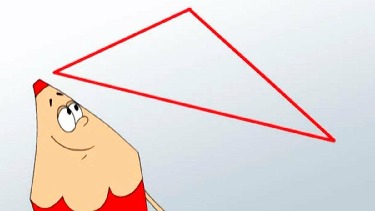Картинки, рисунки треугольников прикольные