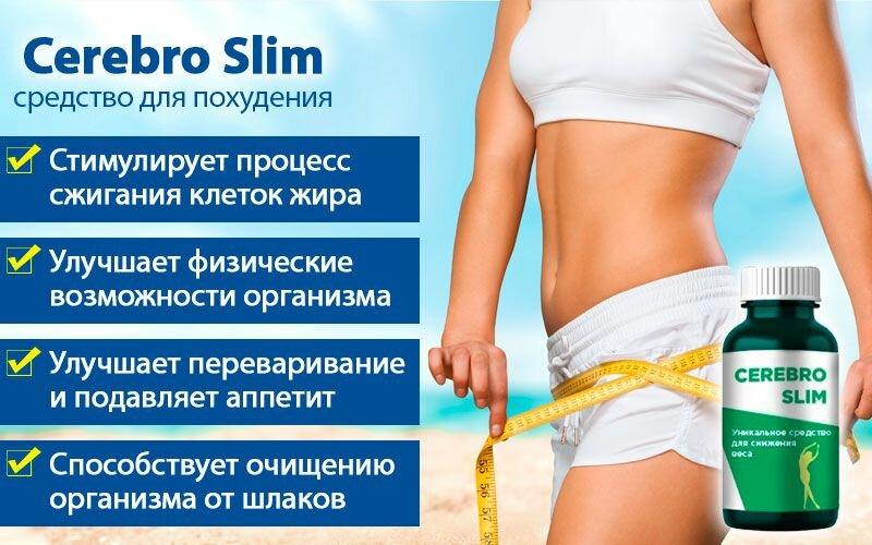 Cerebro Slim для похудения в Самаре