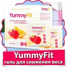 Yummy Fit шипучий гель для снижения веса в Керчи