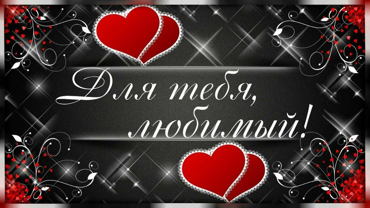Романтике, картинки для любимого мужчины с надписями о признании в любви