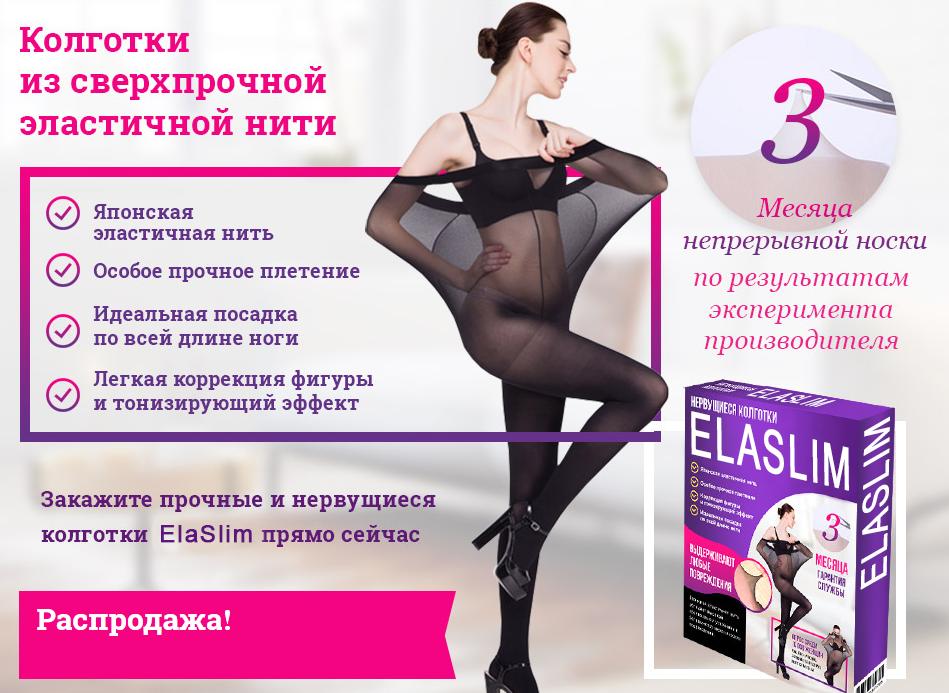 ElaSlim - нервущиеся колготки в Комсомольске-на-Амуре
