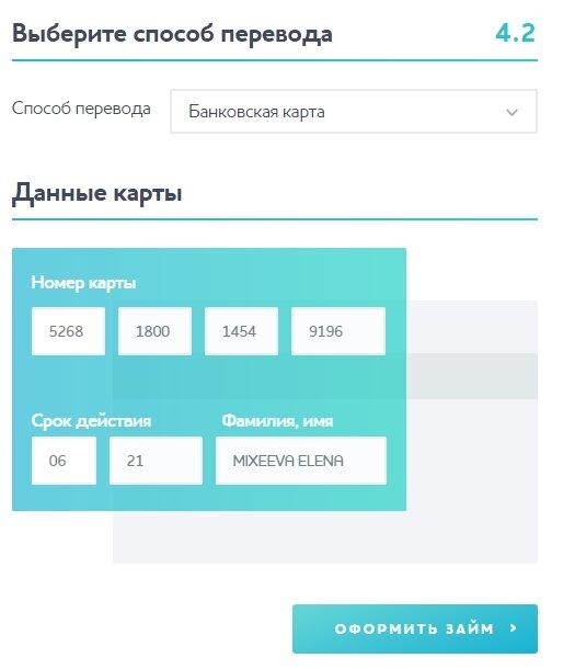 тинькофф банк кредит карта онлайн заявка на 3 года самара