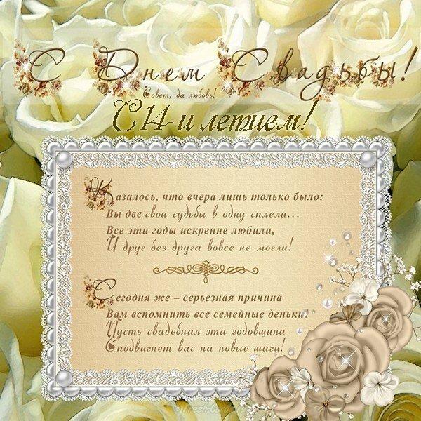 Надписью, поздравления с 41 годовщиной свадьбы картинки