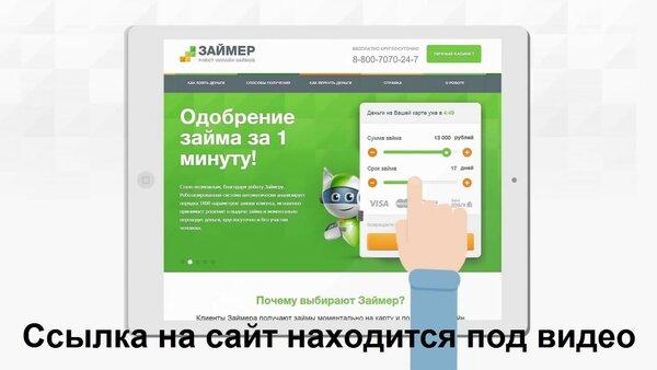 Сайты онлайн займов на карту