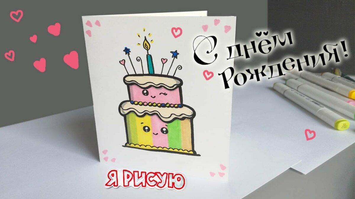 как нарисовать открытку на день рождения маме или сделать разрастаясь
