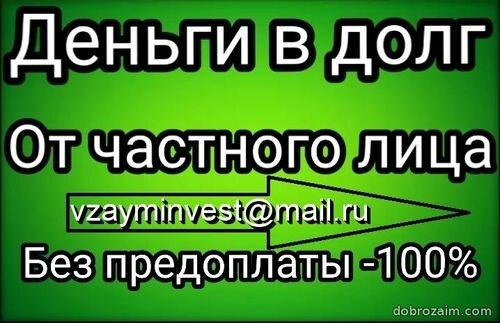 деньги в долг у частного лица в белгороде номера телефонов