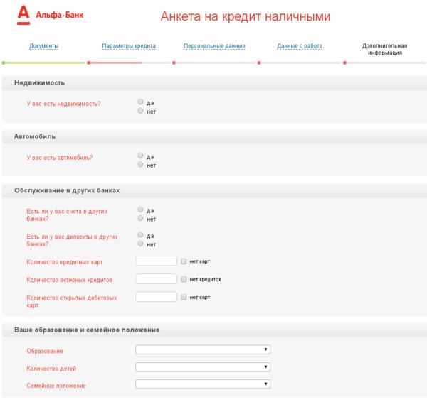 Альфа банк оформить заявку на кредитную карту 100 дней онлайн