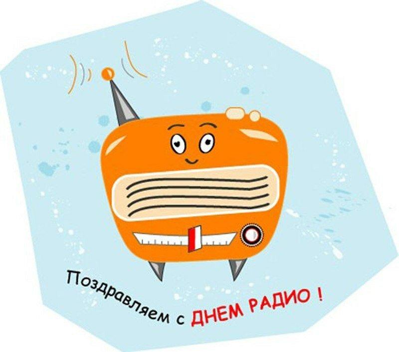 День радио красивые открытки, прикольные детям дед