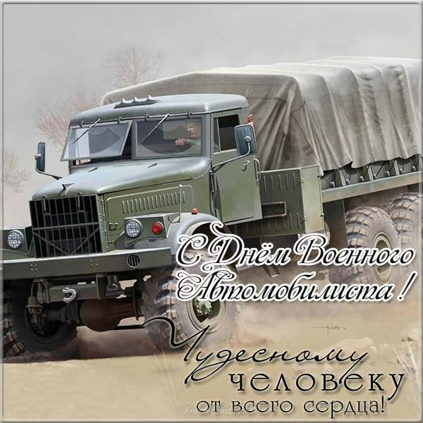открытки с поздравлениями с днем военного автомобилиста чего