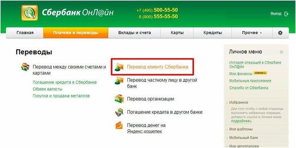 Кредит на дебетовую карту сбербанка онлайн срочно взять кредит по паспорту сыктывкар