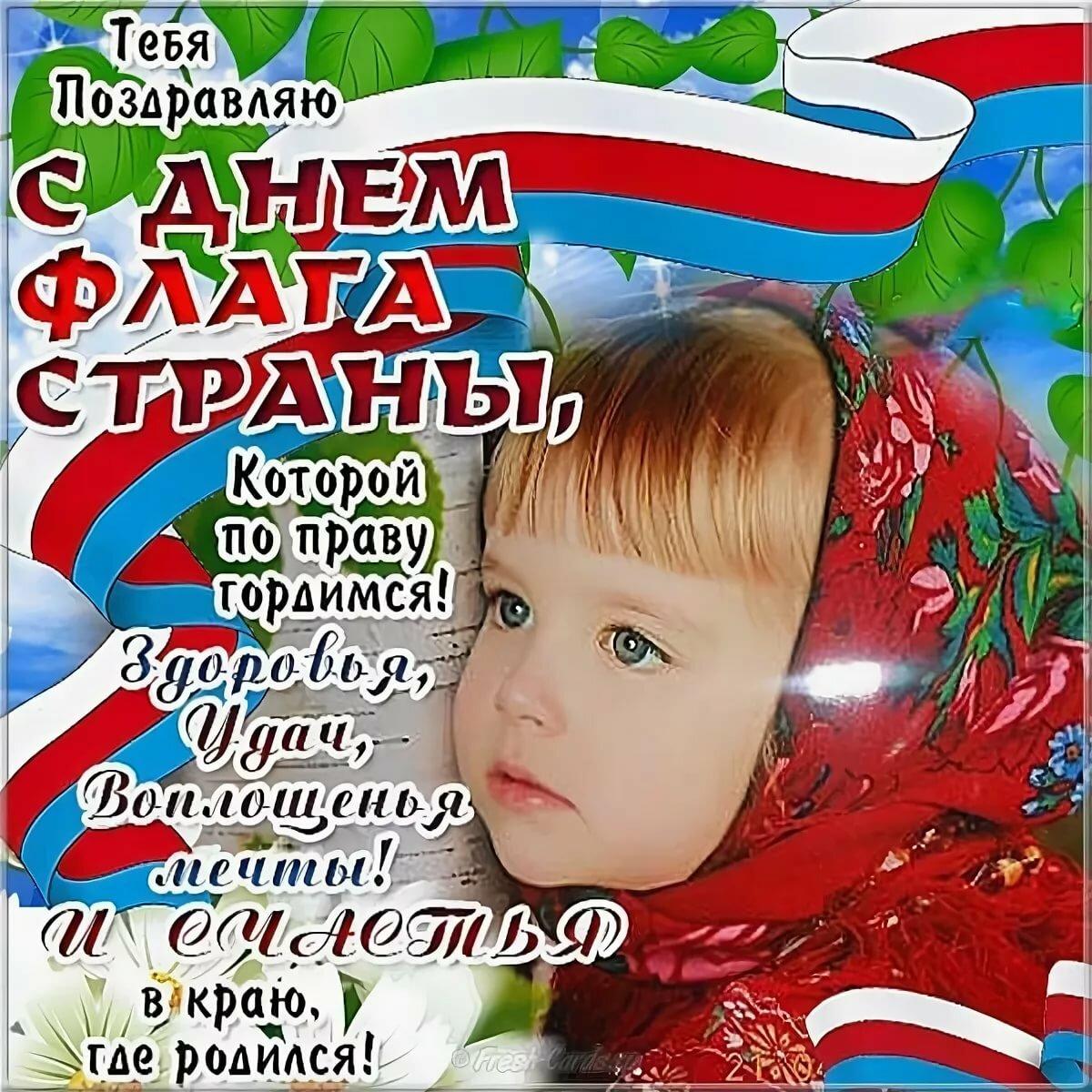 Открытки с российским флагом с днем россии