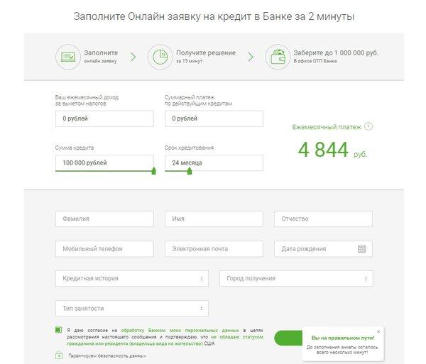 Хоум кредит пермь заявка на кредит онлайн взять кредит на полгода на карту