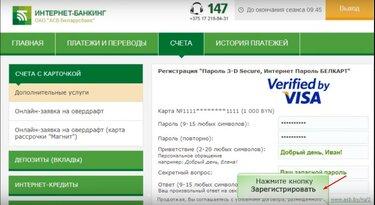 банк уралсиб подать заявку онлайн
