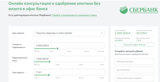 Курск сбербанк получить кредит взять кредит в биткоинах онлайн