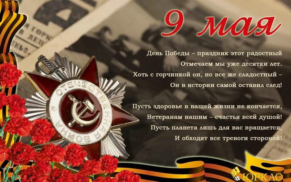 Картинки поздравление с 9 мая в стихах, днем независимости