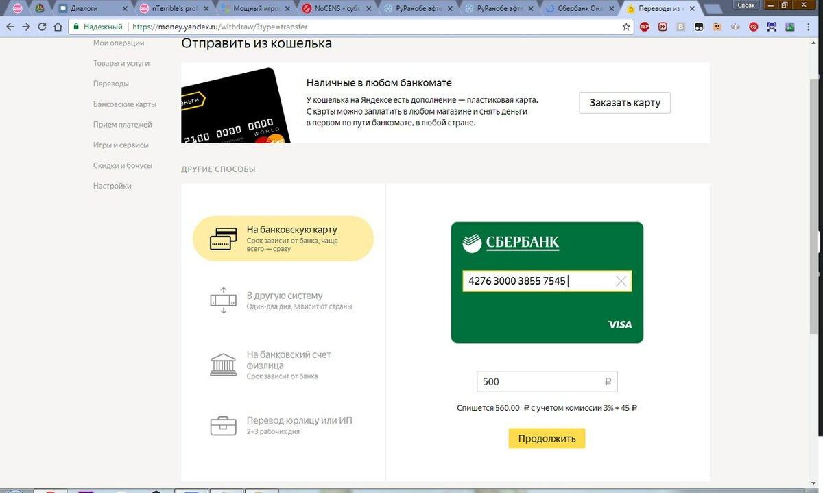могу ли снять деньги с кредитной карты
