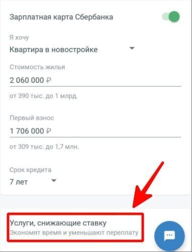 ипотечный кредитный калькулятор онлайн сбербанк